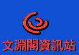 文淵閣資訊站